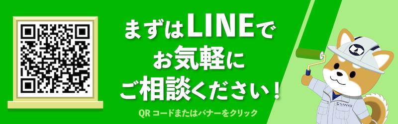 LINE問い合わせバナー